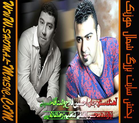 Gati & Hossein Fallah - Setareh Jan