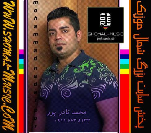 محمد نادر پور