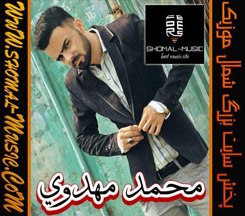 Mohmad-Mahdavi_Angoshtar-Negin_WwW.Shomal-Music.Info