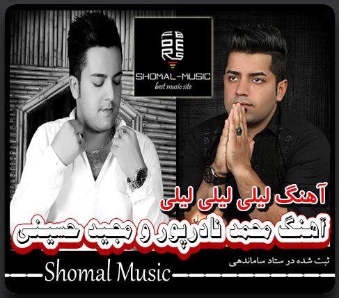 Nader-por_Fit_Majid-Hoseini_Leili-Leili_WwW.Shomal-Music.Info