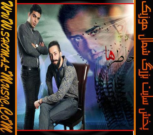 آهنگ خاطرها از ناصر عباسی