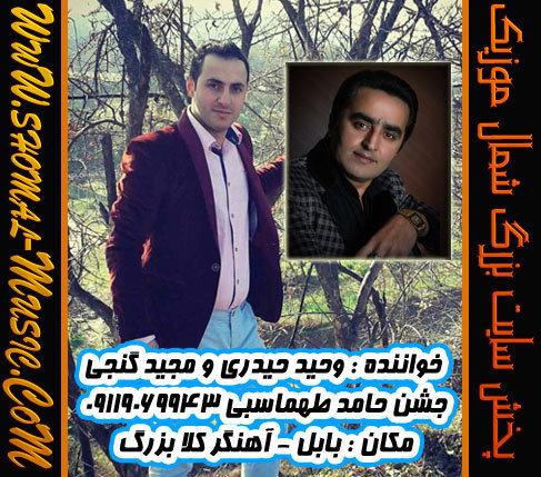 Vahid_Majid_94