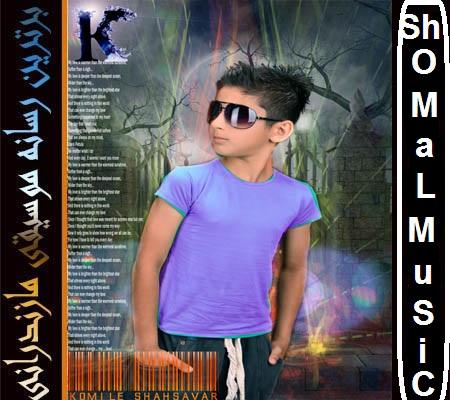 http://www.shomal-music.info/wp-content/uploads/2015/07/komeil-amolmusic-aeliiiii.jpg