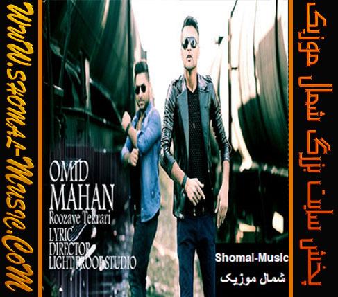 http://www.shomal-music.info/wp-content/uploads/2015/07/rozai-tekrariaa.jpg