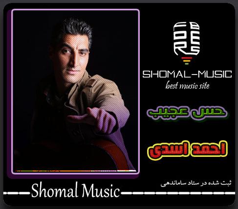 احمد اسدی