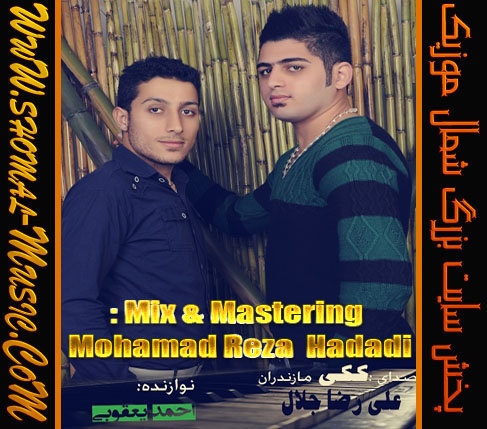 Alireza-Jalal_Yadegari_WwW.Shomal-Music.Info