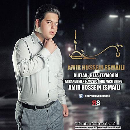 Amir Hossein Esmaili - Tahe Khat
