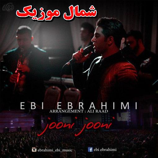 Ebi-Ebrahimi-Jooni-Jooni_WwW.Shomal-Music.Info