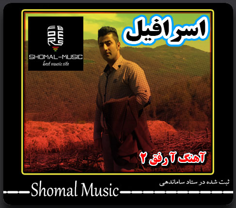Esrafil-Ha-Rafegh_WwW.Shomal-Music.Info