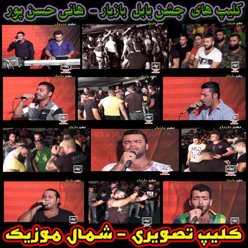 جشن هانی حسن پور بازیار