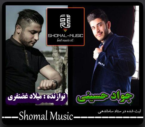 جواد حسینی