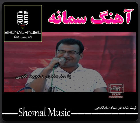 Majid-Gangi_Samane--WwW.Shomal-Music.Info