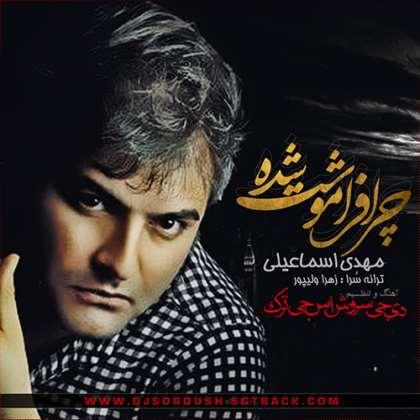 https://www.shomal-music.info/wp-content/uploads/2015/08/MehdiEsmaili.jpg