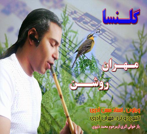 Mehran-Roshan_Gol-Nesa_WwW.Shomal-Music.Info