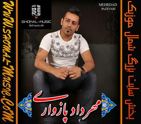 Mehrdad-Pazvari.WwW.Shomal-Music.Info_
