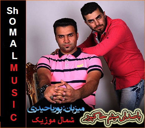 https://www.shomal-music.info/wp-content/uploads/2015/08/Meysam-Khakpour-Ashko-Ah-Tavalod-Farshad-0937-935-8480.jpg