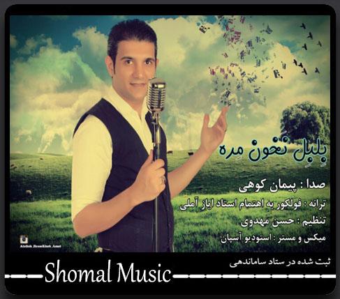 Peyman_Bel Bel_128