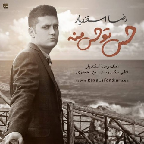 http://www.shomal-music.info/wp-content/uploads/2015/08/Reza-Esfandiar-Heseto-Hese-Mane-478x478.jpg