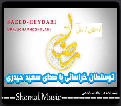 Saeed Heydari - Reza jan