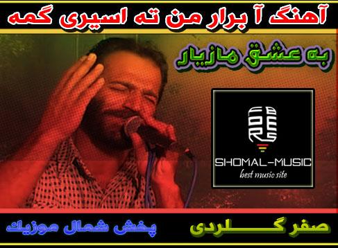 Safar-Gelardi_A-Berar_WwW.Shomal-Music.Info_