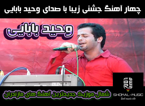 Vahid-Babai_Jane-Delbar_WwW.Shomal-Music.Info