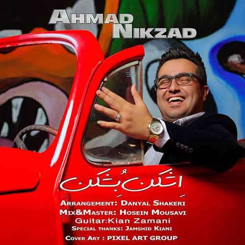 http://www.shomal-music.info/wp-content/uploads/2015/09/Ahmad-Nikzad-Eshkano-Beshkan.jpg