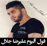 http://www.shomal-music.info/wp-content/uploads/2015/09/Alireza-Jalal.jpg