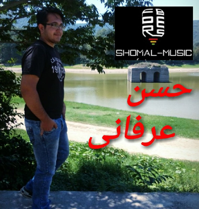 https://www.shomal-music.info/wp-content/uploads/2015/09/IMG_20150921_141038.jpg