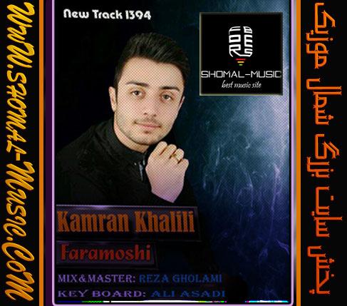 Kamran-Khalili_Faramoshi_09361182558_WwW.Shomal-Music.Info