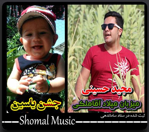 Majid-Hoseini_Jashn-Yasin
