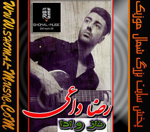 Reza-Dayi_Nazo-Ada_09014788443