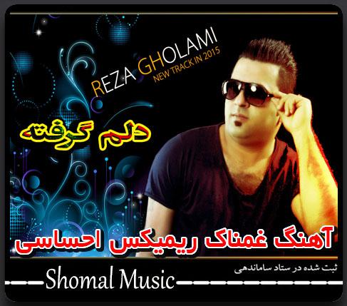 Reza-Gholami_Delam-Gerefteh_09118034558_WwW.Shomal-Music.Info
