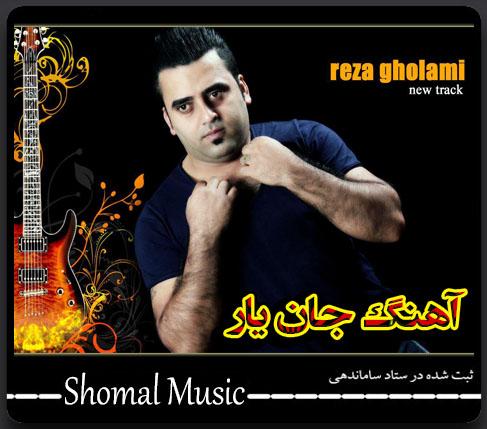 Reza-Gholami_Jan-Yar_09118034558