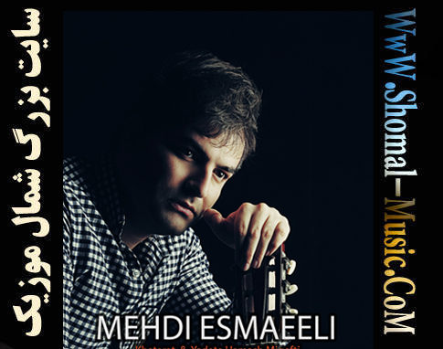 https://www.shomal-music.info/wp-content/uploads/2015/09/mehdi-esmaieeli_.jpg