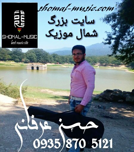 https://www.shomal-music.info/wp-content/uploads/2015/10/IMG_20151004_221537.jpg