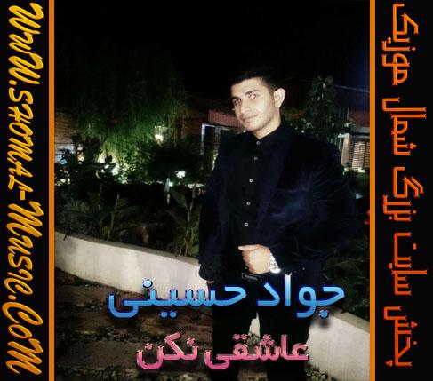 دانلود آهنگ جدید جواد حسینی به نام عاشقی نکن