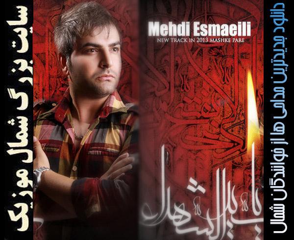 https://www.shomal-music.info/wp-content/uploads/2015/10/MEHDII..jpg