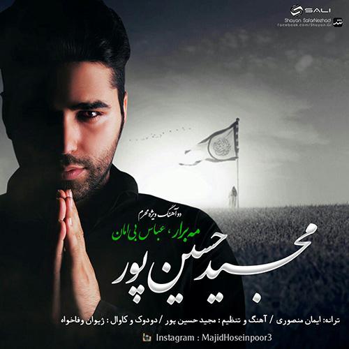 دانلود آهنگ جدید مجید حسین پور به نام عباس بی امان