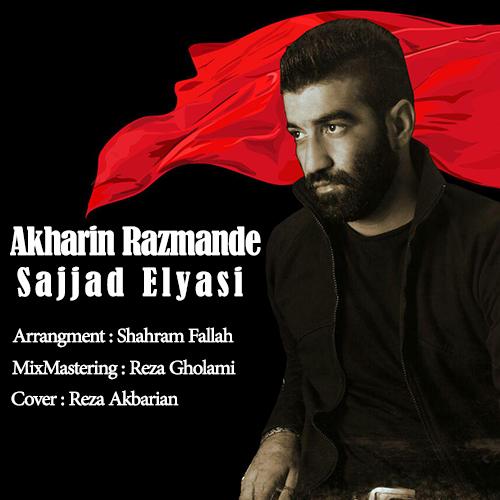 Sajjad-Elyasi-Akharin-Razmande