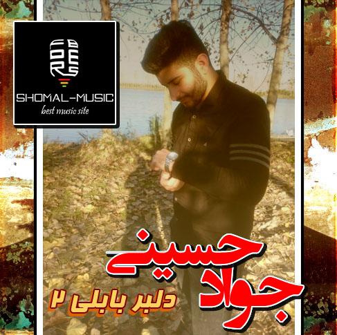 آهنگ دلبر بابلی 2 با صدای جواد حسینی