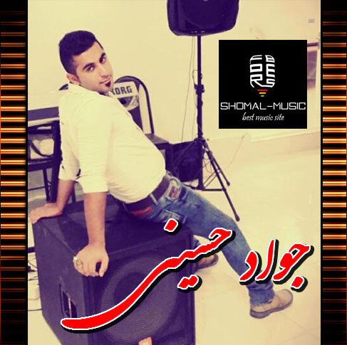 Javad-Hosseni_0911 717 3121_Mazeroni_WwW.Shomal-Music.Info