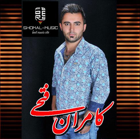 آهنگ های جشنی مازندرانی جدید با صدای کامران فتحی