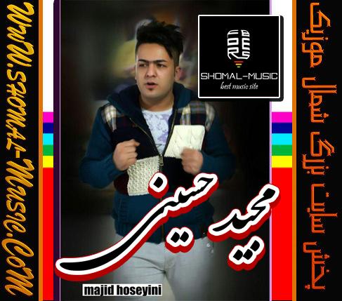آهنگ مازندرانی قدیمی یار با صدای مجید حسینی