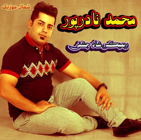 آهنگ مازندرانی ریمیکس تکدست از محمد نادرپور
