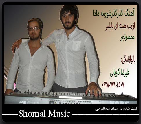 """آهنگ مازندرانی جدید گذر گذر شومبه از محمد رنجبر دانلود آهنگ مازندرانی جدید و فوق العاده با صدای """"محمد رنجبر"""" با نام گذر گذر شومبه"""