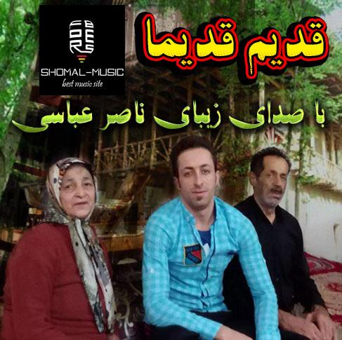 آهنگ مازندرانی قدیم قدیما با صدای ناصر عباسی