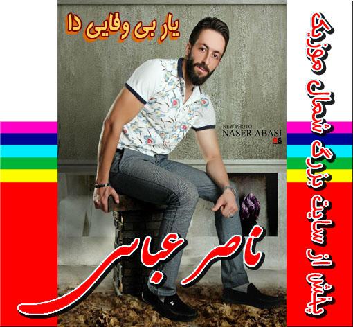 Naser-Abbasi_Yare-Bivafai-Da_WwW.Shomal-Music.Info