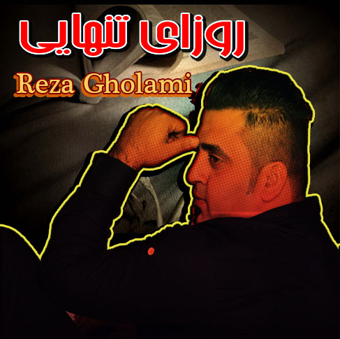 دانلود آهنگ فارسی جدید و فوق العاده زیبا با صدای رضا غلامی با نام روزای تنهایی