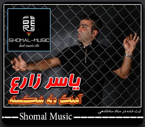 آهنگ مازندرانی دل شکسته با صدای یاسر زارع