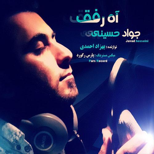 آهنگ مازندرانی آه رفق با صدای جواد حسینی